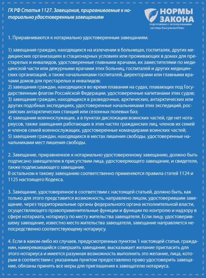 Rusya Federasyonu Medeni Kanununda Geçersiz Bir İşlem