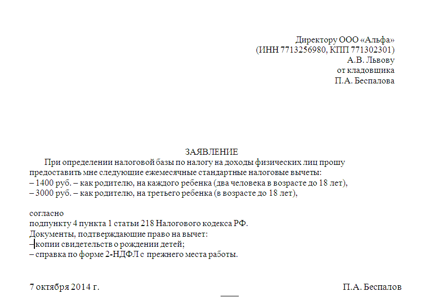 Заявление на получение вычета. Образец заявления на предоставление.