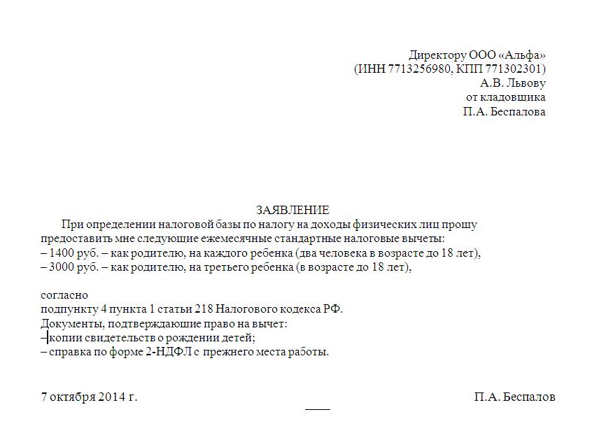 Госдума отменила штраф за просрочку подоходного налога.
