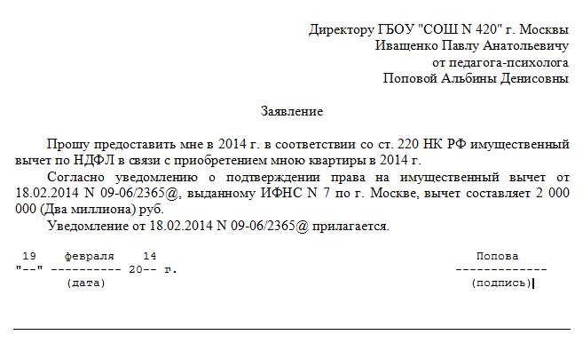 Заявление в ифнс о подтверждении права на уменьшение ндфл образец ндфл 13